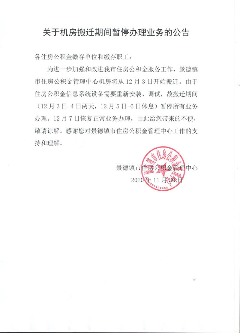 关于机房搬迁期间暂停办理业务的公告