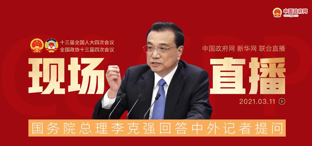 国务院总理李克强会见中外记者2